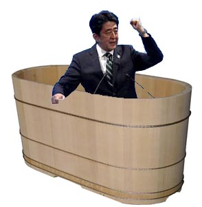 abe-taking-bath.jpg