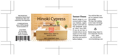 140701-hinoki-oil-labels-forCS2-10cc-bottle-outlines222.jpg