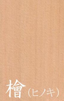 hinoki wood