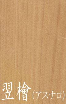 asnaro wood
