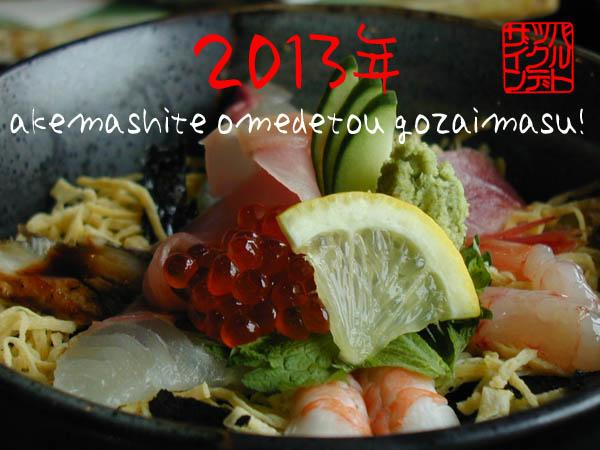 akemashite2013.jpg